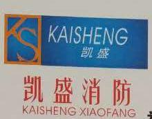 福建省凯盛消防工程有限公司