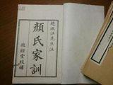 《颜氏家训》是中国家训的鼻祖