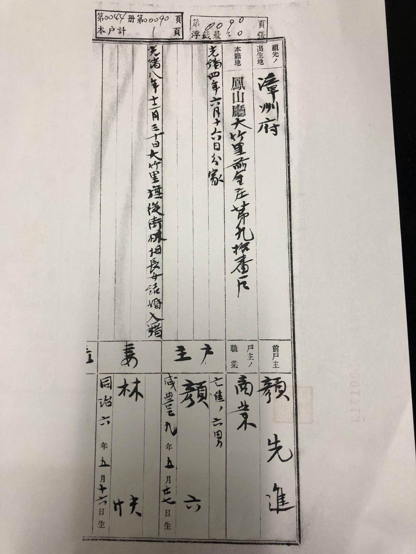 台湾高雄颜令凯寻找辈序(第几代)