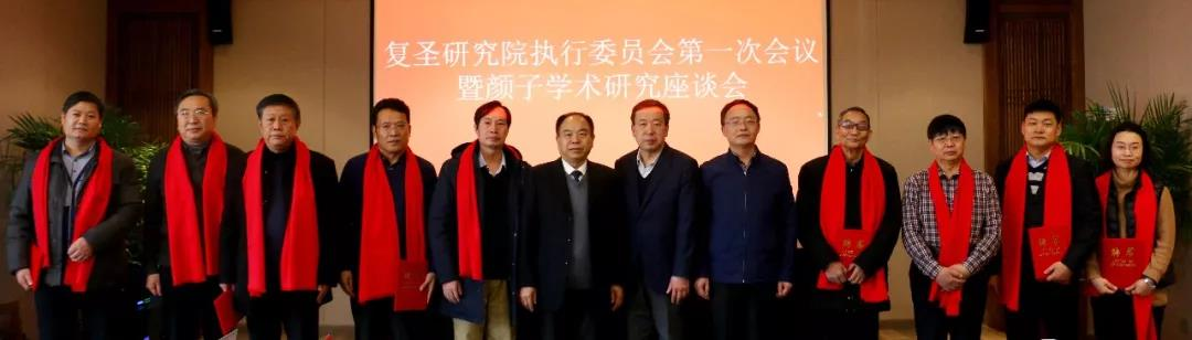 复圣研究院执委会第一次会议在宁阳县党..