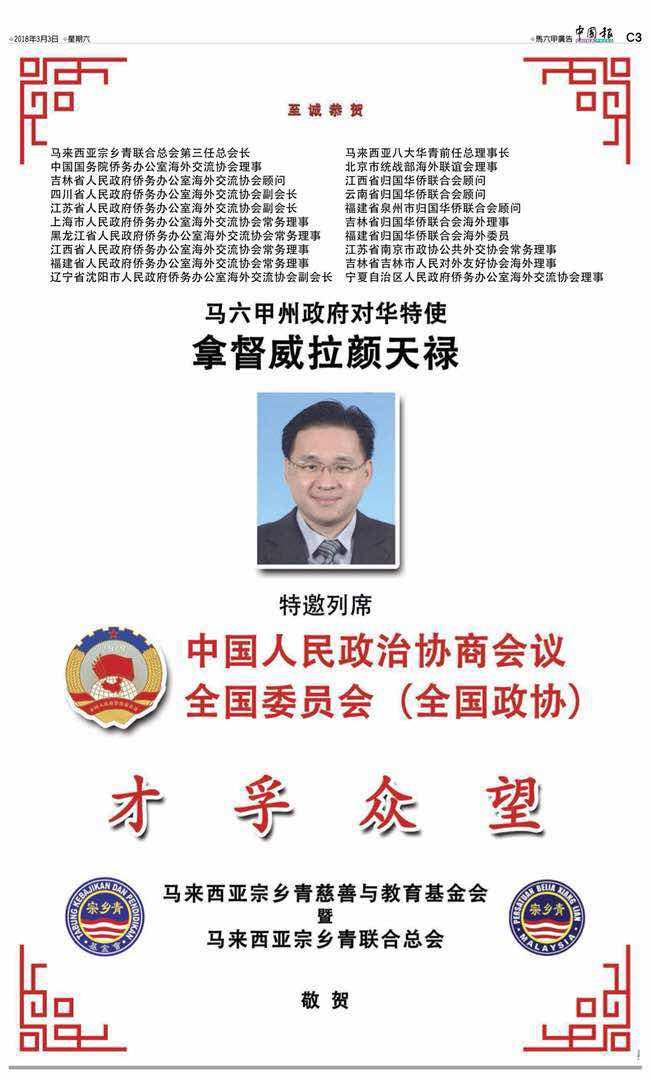 马来西亚马六甲颜天�特邀全国政协