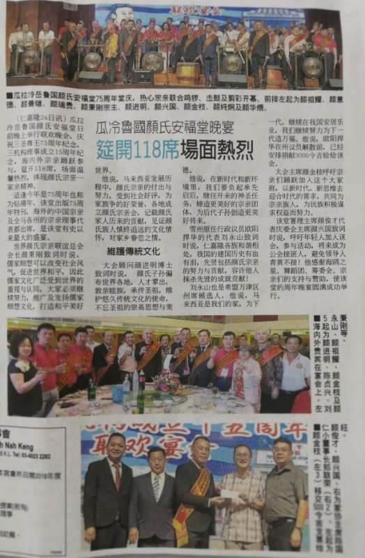 马来西亚华文报刊登瓜冷颜氏庆典
