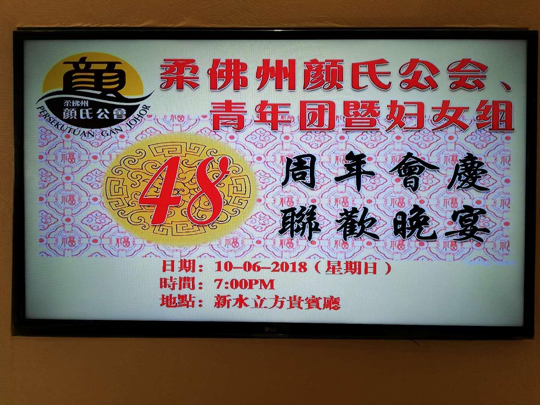 马来西亚柔佛州麻坡颜氏公会联欢举行晚会