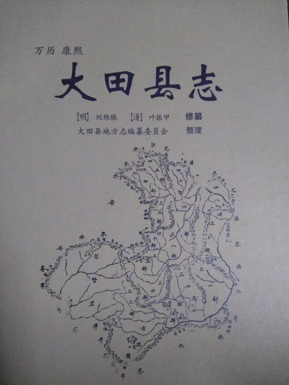 明清时期大田县志地图
