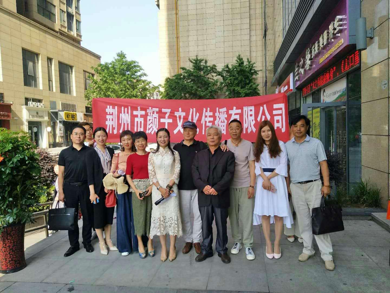 荆州市颜子文化传播有限公司隆重开业