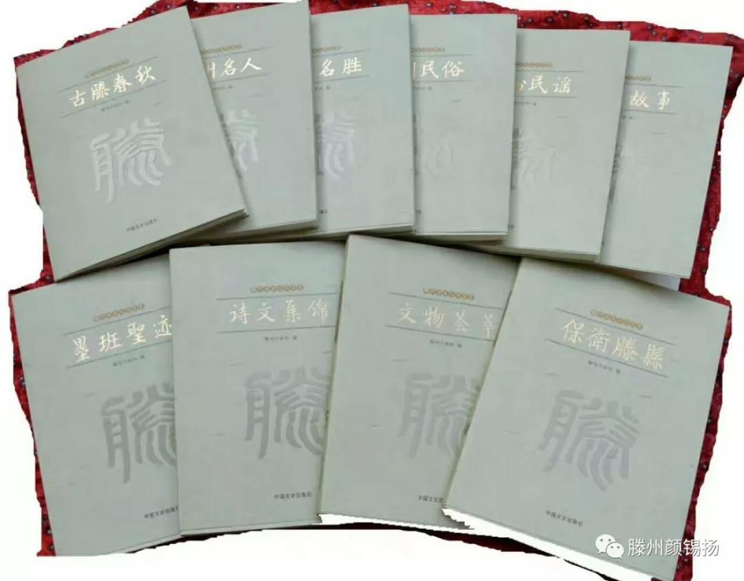 滕州历史文化丛书(选摘)(一~十卷 ..